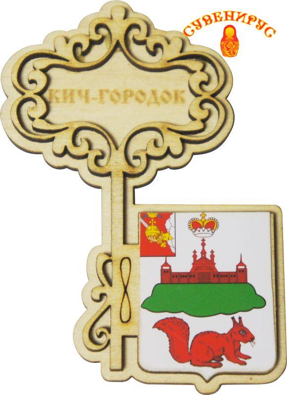 Ключик с гербом