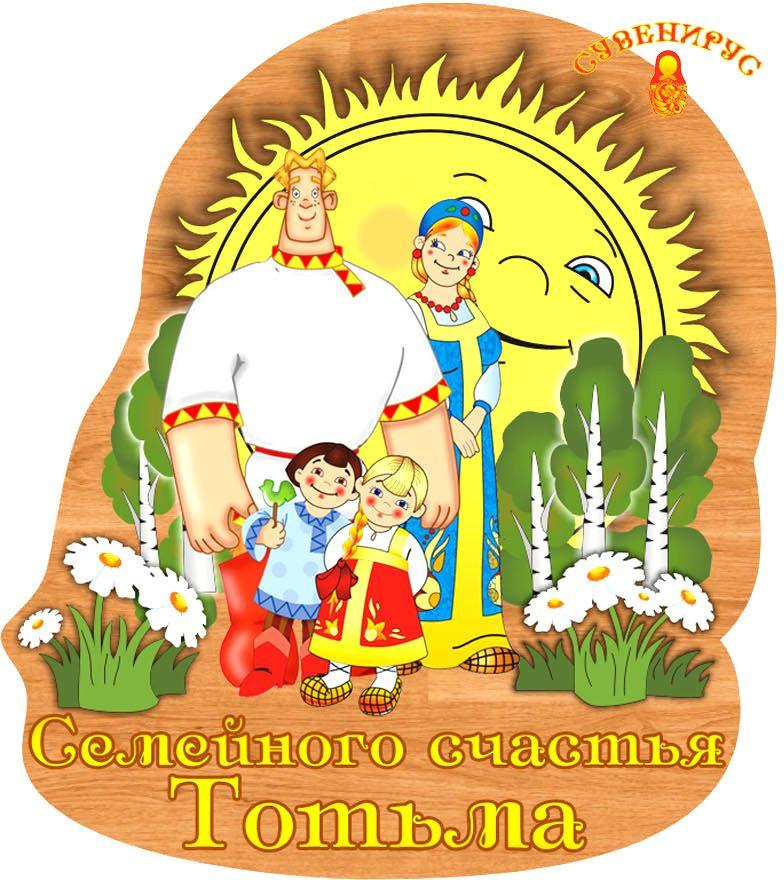 Солнышко «семейного счастья»