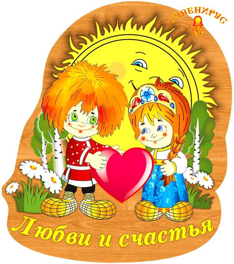 Солнышко «любви и счастья»
