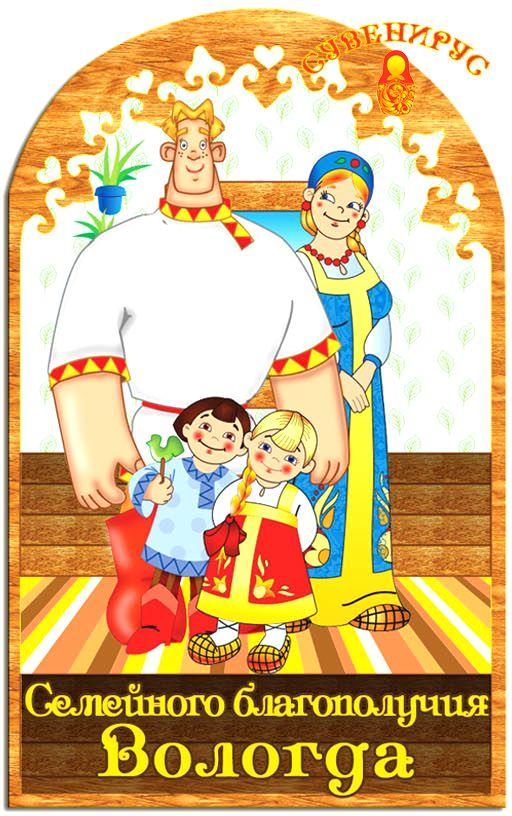 Семейного благополучия