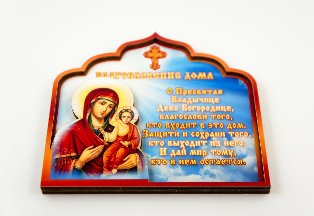 Молитва Благословение дома