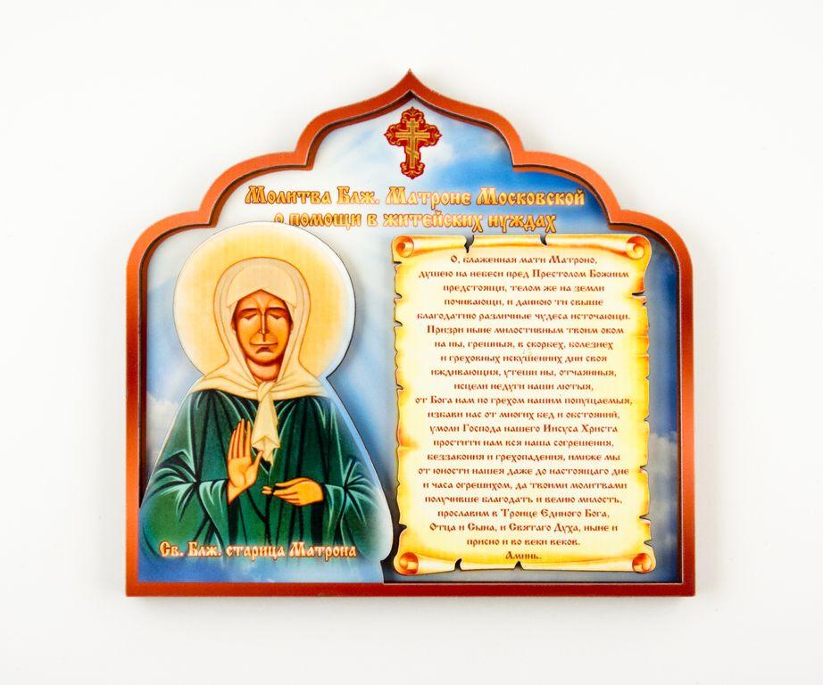Молитва Блж. Матроне Московской о помощи