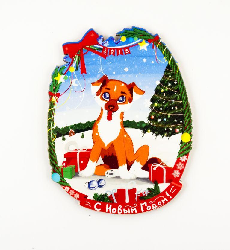 Новогодний щенок с подарками
