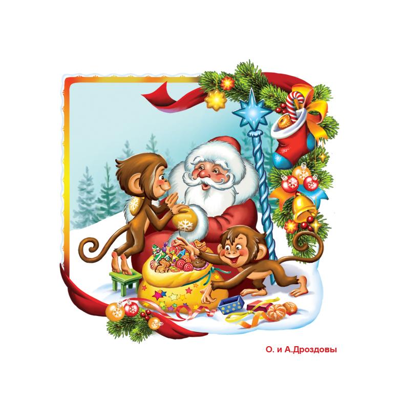 поздравления деда мороза с новым годом обезьяны обрезайте